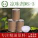 凉味剂ws-3清凉剂凉感剂
