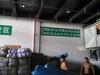 乐清柳市温州到土默特左旗物流专线托运部