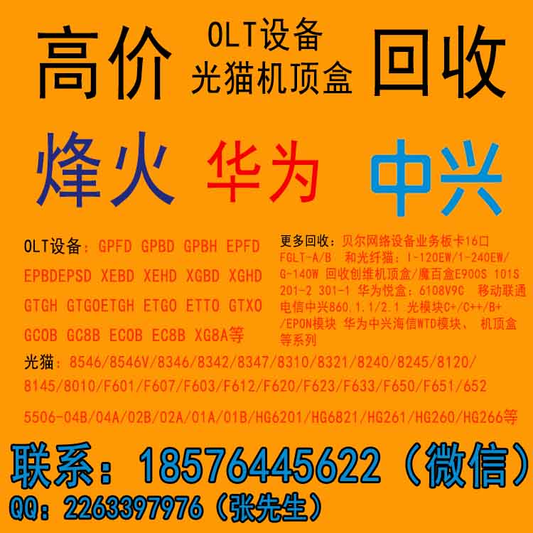 重庆高价回收烽火HG6201_XG8A大量采购