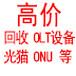 西藏高價采購GFBH_中興GFBH16口板卡現金回收