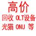 重慶廠家回收ETTO_中興ETTOc600板卡不限量收購
