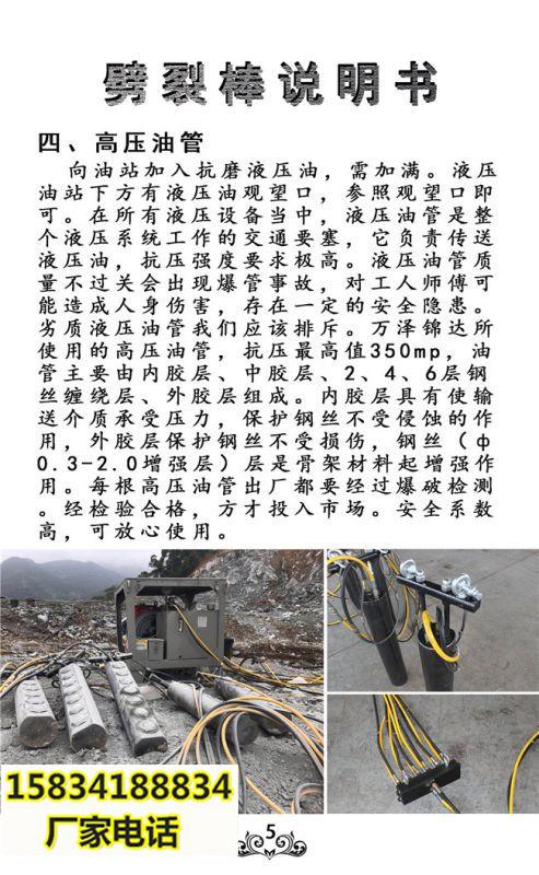 广东珠海愚公斧劈裂棒矿山开采设备|解读