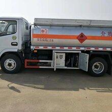 河北廊坊厂家大量出售5吨8吨小型流动油罐车工地使用油罐车
