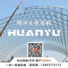 福建省网架厂家直销图片
