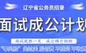 2019辽宁省公务员考试辅导班,公务员考试辅导机构
