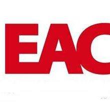 EAC认证的费用及EAC认证产品范围