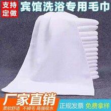 厂家直销白毛巾宾馆足疗一次性超细纤维毛巾