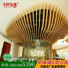 木纹铝方通弧形方通室内外墙造型方通办公室吊顶材料图片