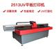 3D背景墻uv打印機手機殼uv打印機廣告標識牌打印機廠家直銷