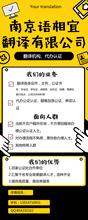 南京驾照翻译,泰国双认证,江苏代办结婚证认证机构,法语翻译