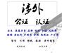 西班牙毕业代办认证,南京十佳翻译公司,代办公证费用,意大利语翻译