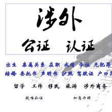 南京翻译公司收费标准,意大利双认证代办,南京代办公证书,英语翻译