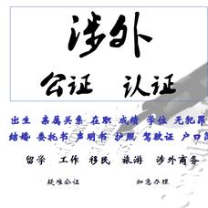 南京翻译机构,出生公证双认证代办,南京代办公证,西班牙语翻译