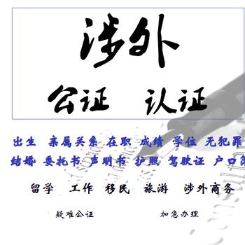 代办单双认证,南京翻译公司首选语相宜,南京代办公证可靠吗