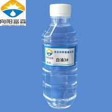 茂石化工业级3号白油厂家直供粗白油稀释助剂油墨溶剂油图片
