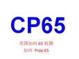 加州65环保认证标准,美国CP65标准内容图片