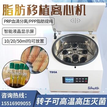 北弘TD低速离心机PRP美容离心机脂肪移植提纯离心机4孔20ml