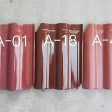 連鎖瓦陶瓷屋面瓦琉璃瓦制造廠家圖片