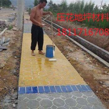 供应恩施压花地坪、仿木纹纹理地坪\彩色压印地坪材料厂家