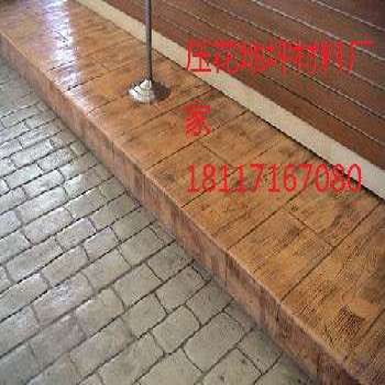 南通彩色混凝土压模价格、压花地坪、仿木纹地坪各种图案可选