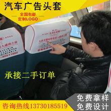 汽车座椅宣传广告套/中巴车座位皮革广告罩