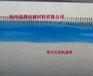 杭州益清聚酯食品傳輸帶烘干輸送無毒環保易清潔透氣滲水性好