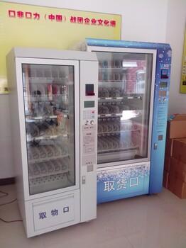湖北自動售貨機無人販賣機售藥機綜合機等定制廠家