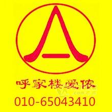 爱侬呼家楼提供专业月嫂/育儿嫂/保姆/小时工/照顾老人/做三餐