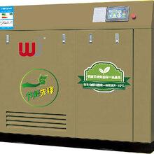 河南稳健VGS-30A永磁变频螺杆空压机销售/3.6立方一级能效节能空压机图片