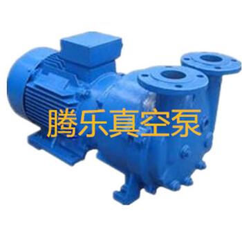 济源水环真空泵价格/腾乐2BV水环真空泵批发