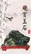 泰山玉玉招商玉石加盟玉石連鎖玉石專賣店飾品