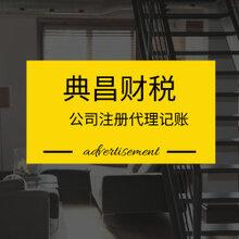 专业注册公司+记账+变更+注销+税务咨询
