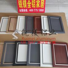 一體框拉手鋁合金櫥柜門板平板簡約風衣柜門板廠家圖片
