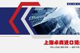 上海进口报关公司