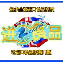 苏州苹果醋进口清关公司专业图片