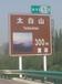 西藏路牌加工厂拉萨路牌专业生产厂家