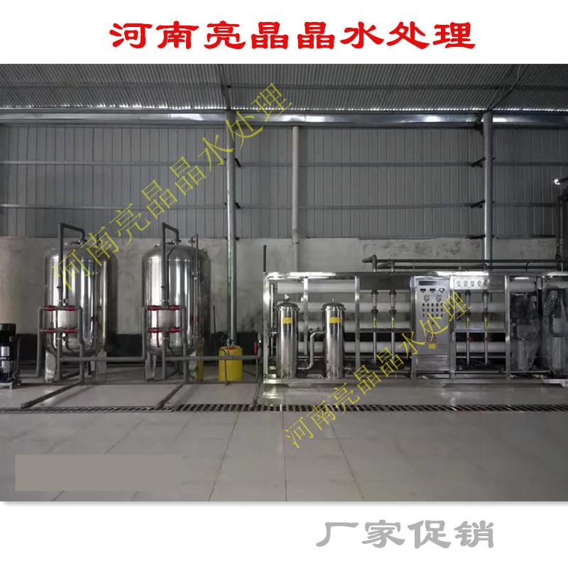 10吨反渗透设备厂家直销低价出售