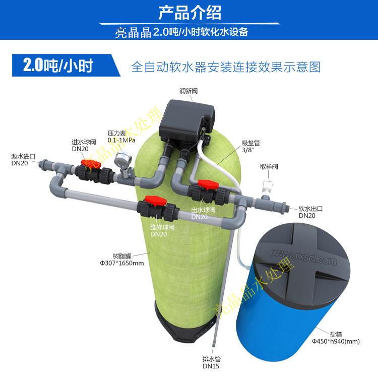 2吨-10吨全自动锅炉软化水中央空调循环水软化水设备设备