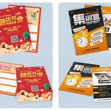 宣传单印制宣传单设计制作宣传单印刷番禺印刷公司番禺印刷厂