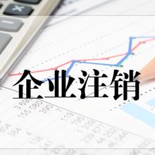 公司注册/变更/注销_社保代缴/补缴-京企通
