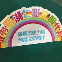 深圳布吉哪里有彩色KT板异形写真喷绘可定制厂家