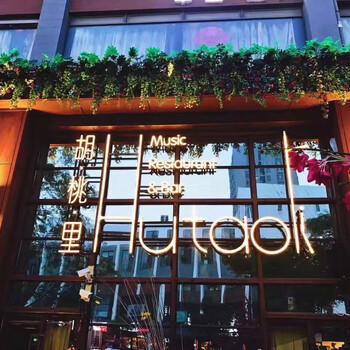 胡桃里音乐餐厅案例分析胡桃里设计