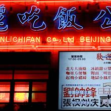 十天打造帝都网红餐厅-探究春丽吃饭公司设计图片