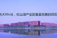 東莞寫字樓出租——松山湖光大We谷產業園