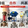 氣動薄膜蒸汽調節閥-上海鎧沃閥門