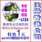 香港公司注册/香港公司最快一天出证书图片