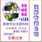 香港公司注册注册香港公司全套3500RMB图片
