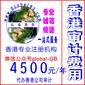 香港公司注册,年审,做账审计报税一站式服务图片