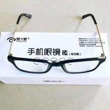 愛大愛手機眼鏡老花鏡效果功能如何,售后怎樣,賣多少錢圖片