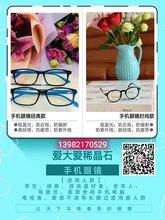 愛大愛手機眼鏡時尚款和老花鏡對比有哪些圖片